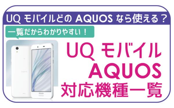 UQモバイルで使えるAQUOS(アクオス)一覧!手順に注意点までご紹介!