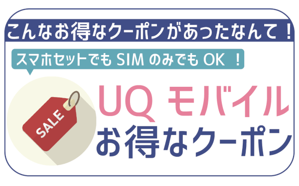 【安く契約したい方必見】UQモバイルのクーポン入手方法!1万円の差が!
