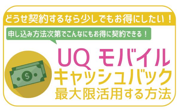 【10月最新!】UQモバイルキャッシュバック・本体割引は賢く併用せよ!契約ごとの最高額好条件を解説!
