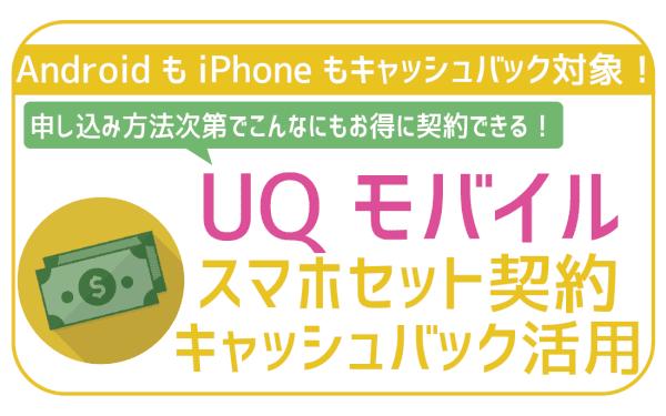 UQモバイルAndroid・iPhone契約で5千円還元キャンペーン!方法全解説!