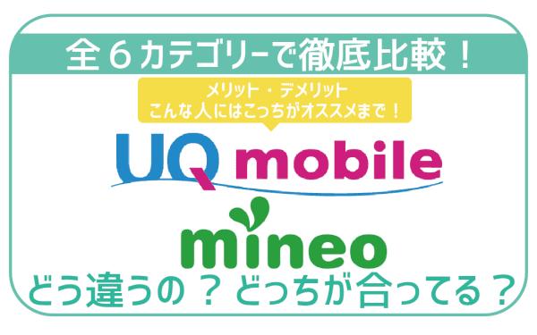 【6項目徹底比較】UQモバイルとmineo(マイネオ)。絶対失敗しない選び方。
