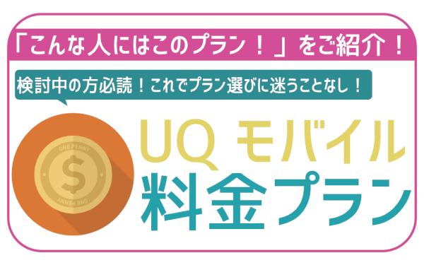 UQモバイルの料金プランを徹底解説!これを読めば迷う事なし!