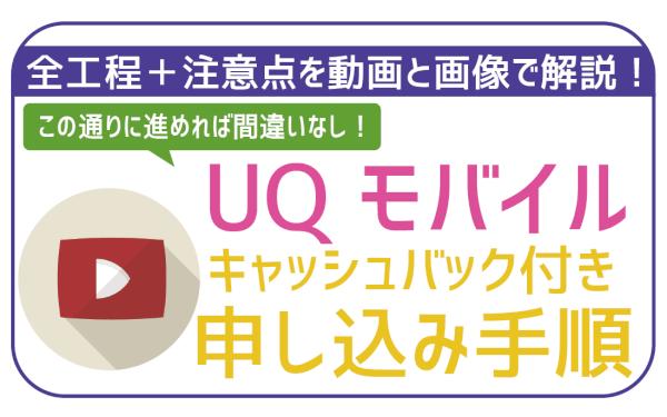 【画像で注意点解説】UQモバイルキャッシュバック申し込みガイド!