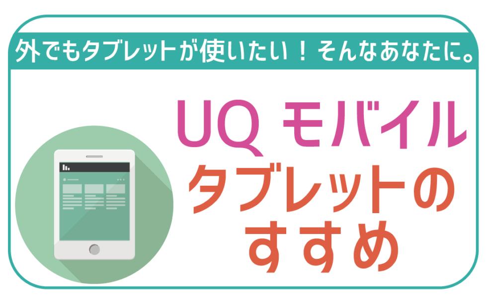 UQモバイルならタブレットも使える!おすすめプランに注意点。