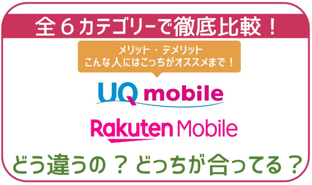 UQモバイルと楽天モバイルを6項目で徹底比較。絶対失敗しない選び方。