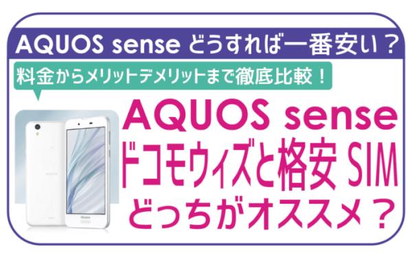 AQUOS sense2契約はドコモウィズ?格安SIM?一番お得な契約方法を徹底検証!