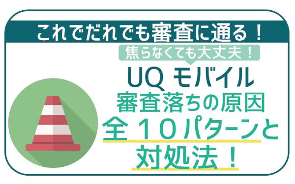 UQモバイル審査落ち原因全11パターンと対象法!審査に通るコツを伝授!
