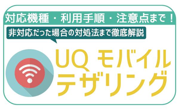 UQモバイルのテザリング対応機種・速度・注意点まとめ!非対応機種の対処法は?