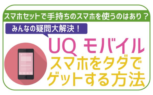 UQモバイルセット契約のスマホは放置して、手持ちのスマホにSIMカード入れられる?