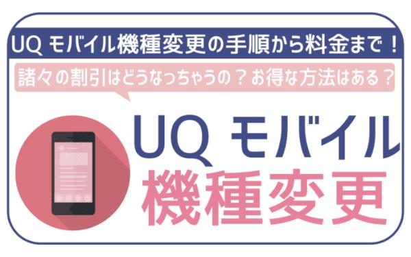 UQモバイル機種変更!必要な手続き+継続できる割引と消滅する割引まとめ。