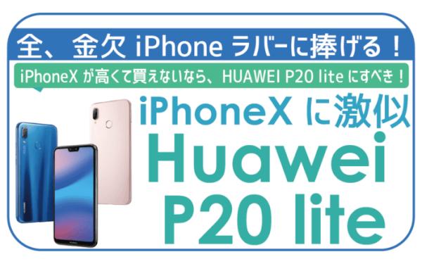 iPhoneは高い!スペック同じで価格は1/2以下のHUAWEI P30 liteでも十分満足できるかも!