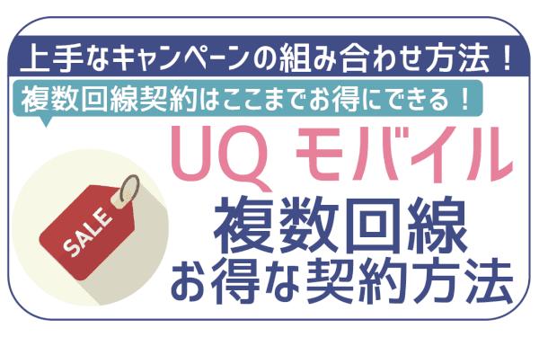 UQモバイル複数回線(追加SIM)契約!概要・キャンペーンの併用方法・注意点!