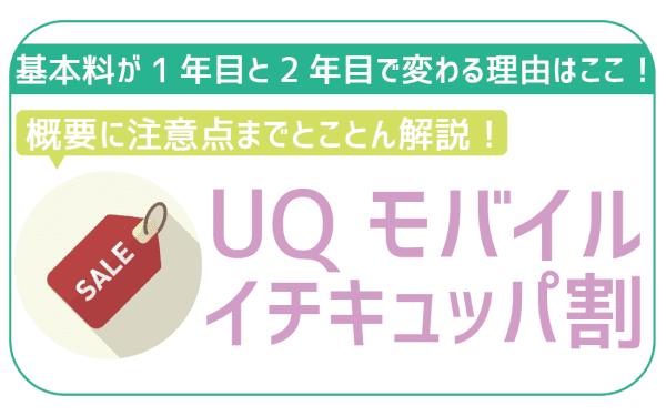 UQモバイルのイチキュッパ割の決定的な落とし穴。損しないための活用方法!