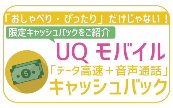 UQモバイルデータ高速+音声通話も現金還元有り!初期費用をチャラする方法!
