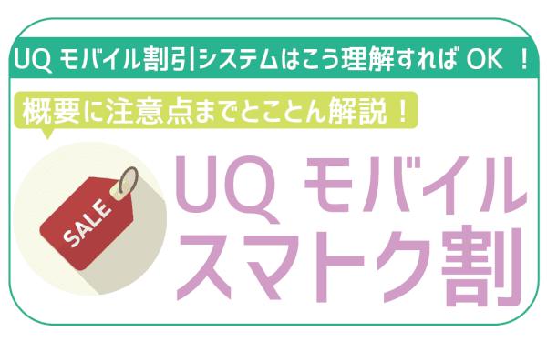 UQモバイルのスマトク割。概要から注意点、併用できる割引まで徹底解説!