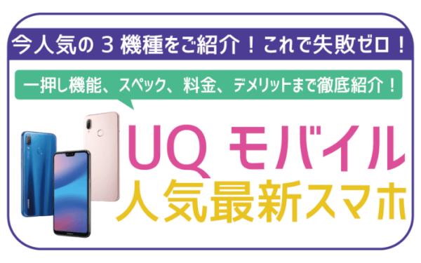 【9月】UQモバイル最新人気機種3選!今買うのに失敗ゼロで確実におすすめスマホは?