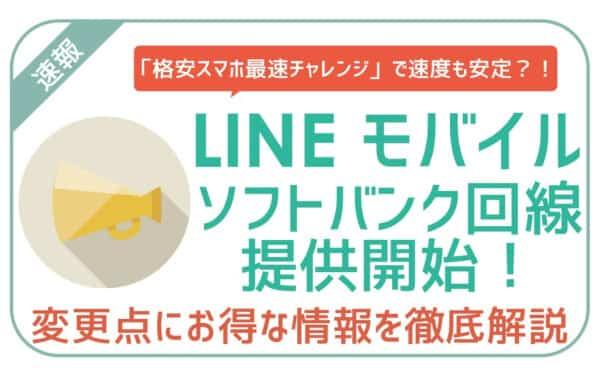 LINEモバイルがソフトバンク回線提供開始!変更点・お得情報まとめ。