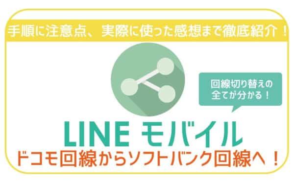 LINEモバイルソフトバンク回線に切り替え!手順・注意点・感想総まとめ。