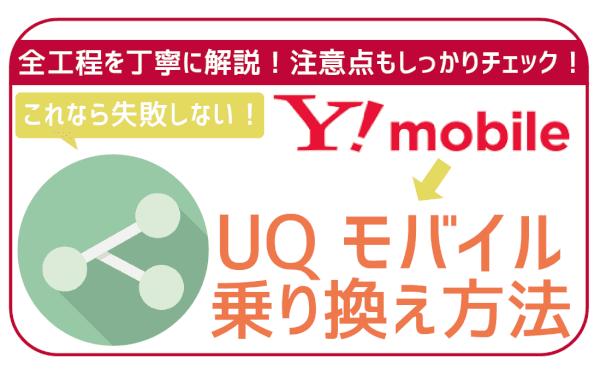 100%成功!ワイモバイルからUQモバイルへ乗り換え(mnp)手順に注意点全解説!