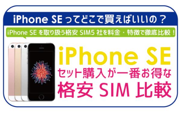 iPhone SEが一番お得に買える格安SIM徹底比較!料金・特徴100%理解で失敗ゼロ!