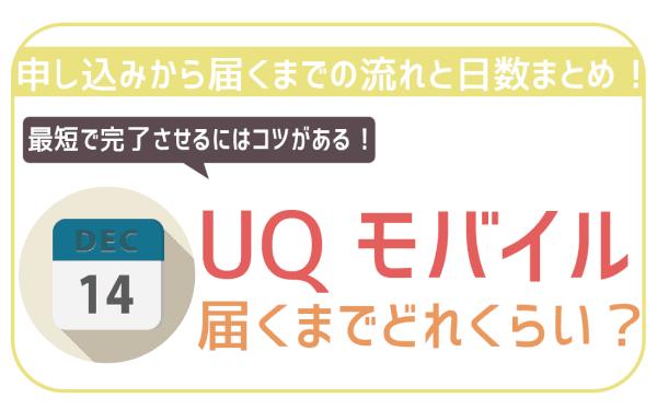 UQモバイル届くまでの日数を時系列で紹介!最短で乗り換えを完了させるコツ!