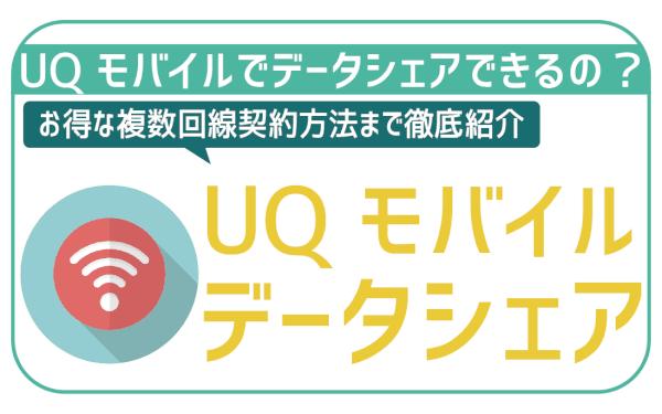 UQモバイルデータシェア不可!対処法もゼロ。複数回線契約はどこがお得?