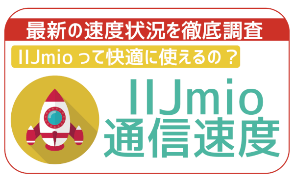 【2021年最新】IIJmioの通信速度検証。実際快適に使えるの?