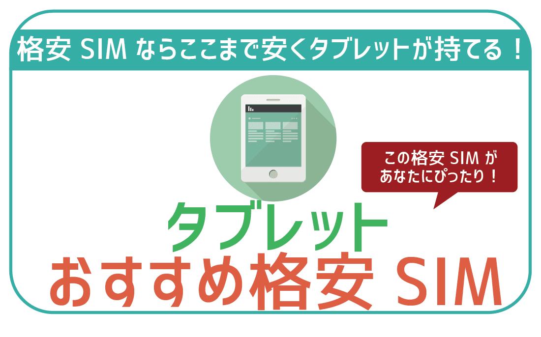 【9月最新】タブレットをセット購入するのにおすすめ格安SIM4選!!