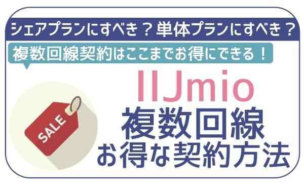 IIJmioで2台目を契約!複数回線を少しでもお得に契約するコツとは?