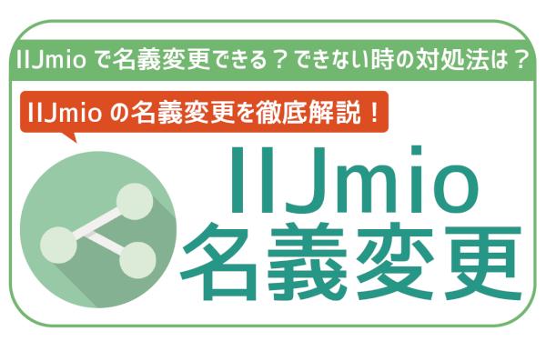 IIJmioで名義変更できる?方法・対処法を全解説!
