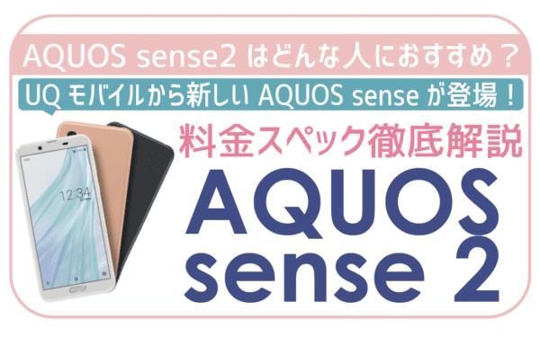 【写真付】UQモバイルAQUOS sense2が月額800円から!スペック評価にお得な契約方法まで!