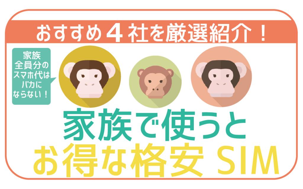 家族丸ごとで契約するとお得な格安SIM4選!ケースごとに解説。