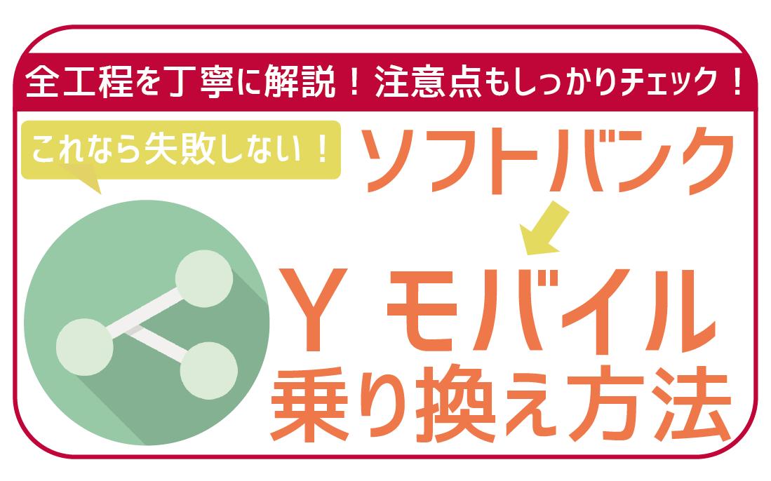 【失敗ゼロ】ソフトバンクからYモバイルへ乗り換え(MNP)!手順に注意点を全解説!