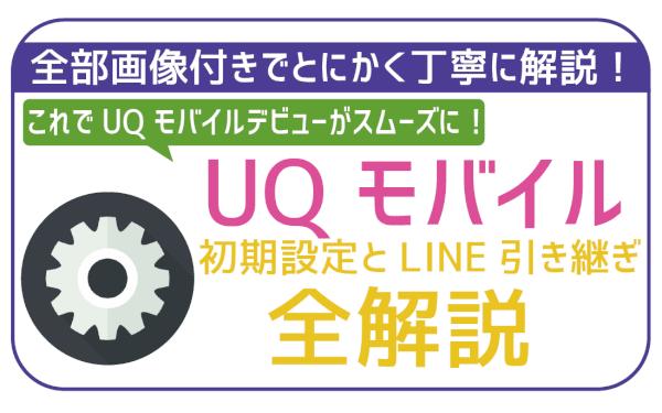 【失敗ゼロ】UQモバイル初期設定方法を全解説!LINEの引き継ぎ方まで丸わかり!