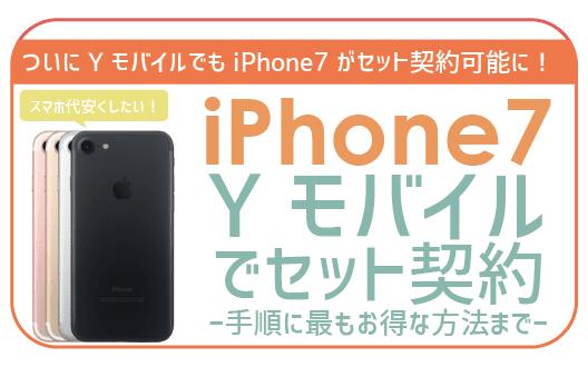 YモバイルでiPhone7セット契約!全手順に注意点・お得な契約方法まで。