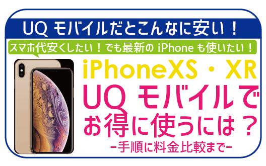 UQモバイルで最新iPhoneXS・XRも可! キャリアと料金比較・最安値も丸わかり!