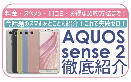 5千円割引!IIJmioでAQUOS sense2!スペック評価に注意点を辛口レビュー!