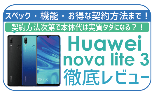 UQモバイルHUAWEI nova lite3契約で最大9,500円のお釣りをゲット!