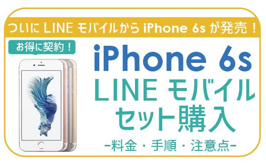 LINEモバイルiPhone6sセット購入可!毎月コミコミ1,990円からでOK!