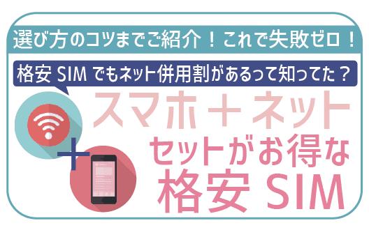 【最新】家のネットとセットおすすめ格安SIM5選!状況に合わせて選ぶのがコツ!