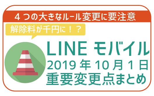 LINEモバイル2019年10月1日の重要変更点まとめ。 解除料が千円に!