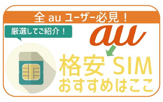 auスマホ代高すぎ。au回線格安SIMで毎月スマホ代は2千円!おすすめ5社を紹介!