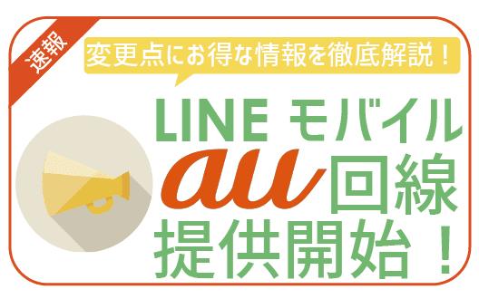 【最新】LINEモバイルau回線提供開始!各回線の違いと注意点を徹底解説+お得情報!