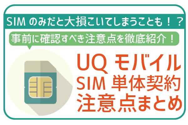 【契約ちょっと待った!】UQモバイルSIMカードのみ契約の注意点3つ!