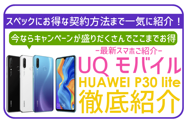 UQモバイルHUAWEI P30lite徹底レビュー!お得に購入する方法を極秘公開!