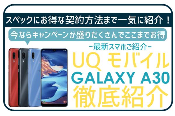 UQモバイルGalaxy A30徹底レビュー!初期費用ゼロでお得に使う方法もご紹介!