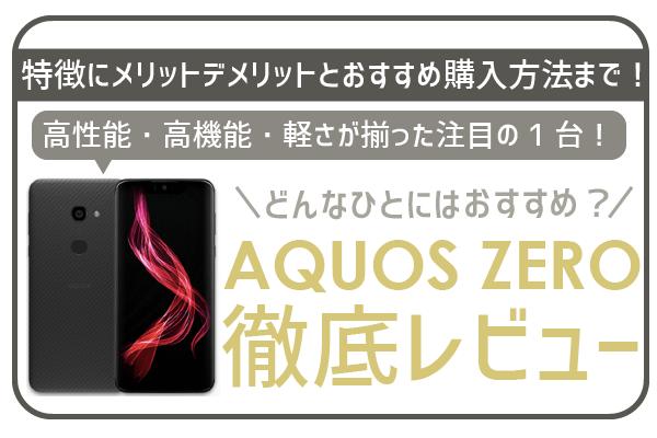 AQUOS zero徹底レビュー!メリットデメリット・不向きな人まで丸わかり!