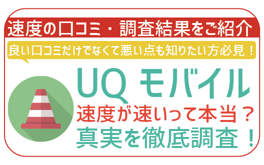 「UQモバイル速度が速い」は本当なのか。あまりに評判が良すぎて怪しいって本当?