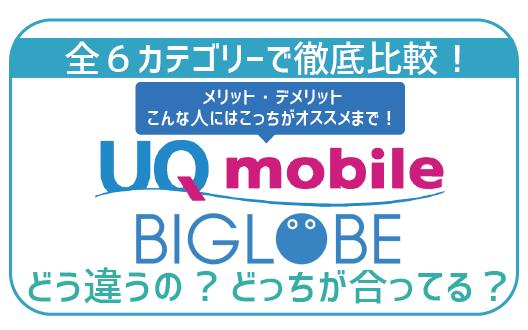 UQモバイルとBIGLOBEモバイル徹底比較!あなたに合う方が必ず見つかる!