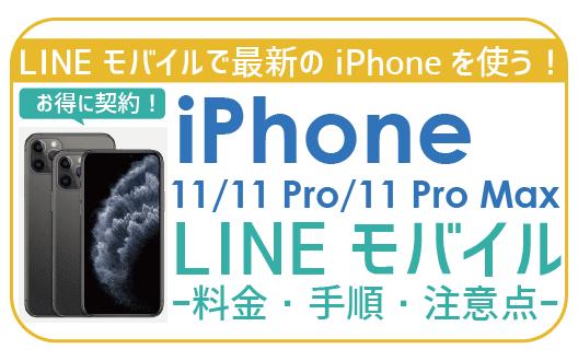 最新iPhone11はLINEモバイルで使える?最もお得に利用する方法を伝授!